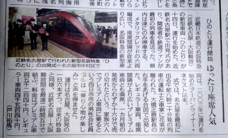 『vol.3984 近鉄80000系運行開始』_e0040714_00012103.jpg