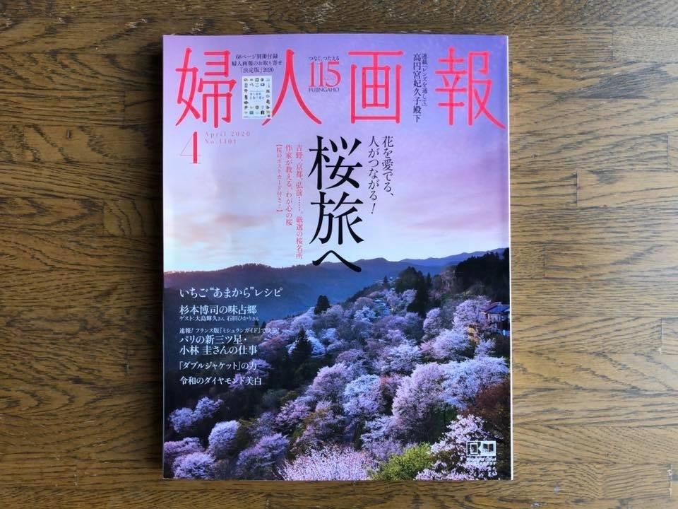 婦人画報 2020年4月号 吉野山が表紙です!_e0154524_14022659.jpg