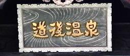 道後温泉の保存修築工事記録(その❻)_f0213825_10471714.jpg