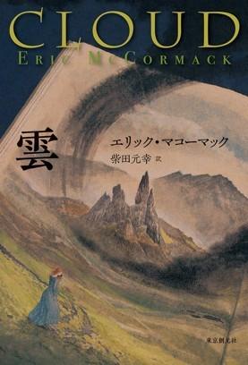 雲 エリック・マコーマック_a0315830_17165873.jpg