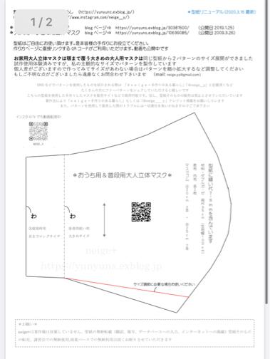 公開中の『大人用立体マスク』型紙DLページ本日リニューアルしました♪_f0023333_21490121.jpg