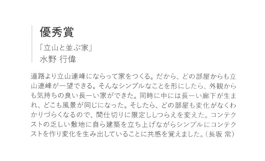 「立山と並ぶ家」第59回富山県デザイン展、優秀賞受賞_e0189939_16281696.jpg