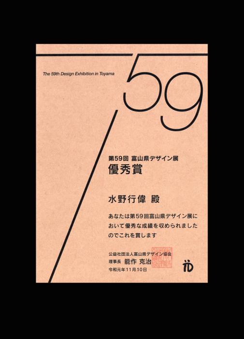 「立山と並ぶ家」第59回富山県デザイン展、優秀賞受賞_e0189939_16281712.jpg