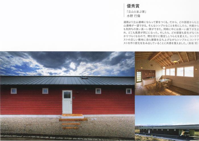 「立山と並ぶ家」第59回富山県デザイン展、優秀賞受賞_e0189939_16281772.jpg