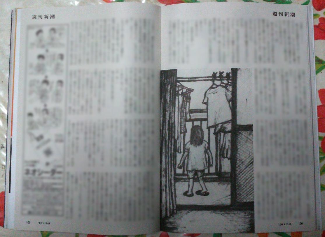 週刊新潮「雷神」挿絵 第1回〜10回_b0136144_16403892.jpg