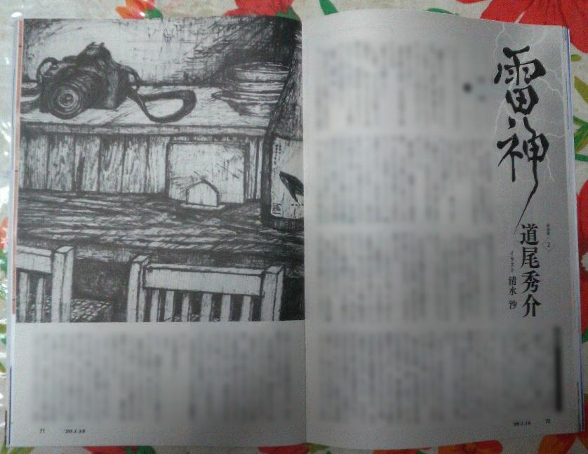 週刊新潮「雷神」挿絵 第1回〜10回_b0136144_16410192.jpg