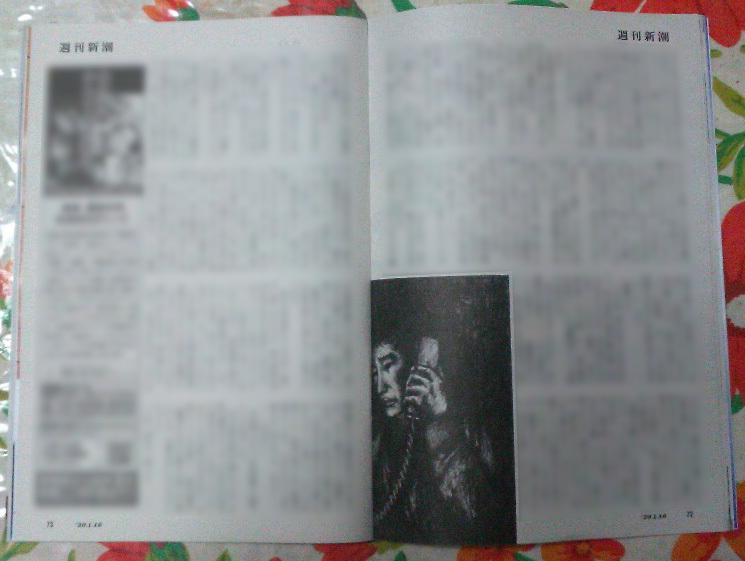 週刊新潮「雷神」挿絵 第1回〜10回_b0136144_16411030.jpg