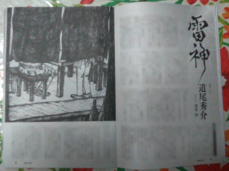 週刊新潮「雷神」挿絵 第1回〜10回_b0136144_16412340.jpg