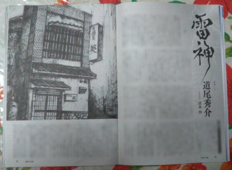 週刊新潮「雷神」挿絵 第1回〜10回_b0136144_16414206.jpg