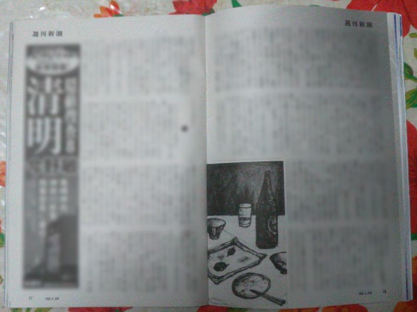 週刊新潮「雷神」挿絵 第1回〜10回_b0136144_16415153.jpg