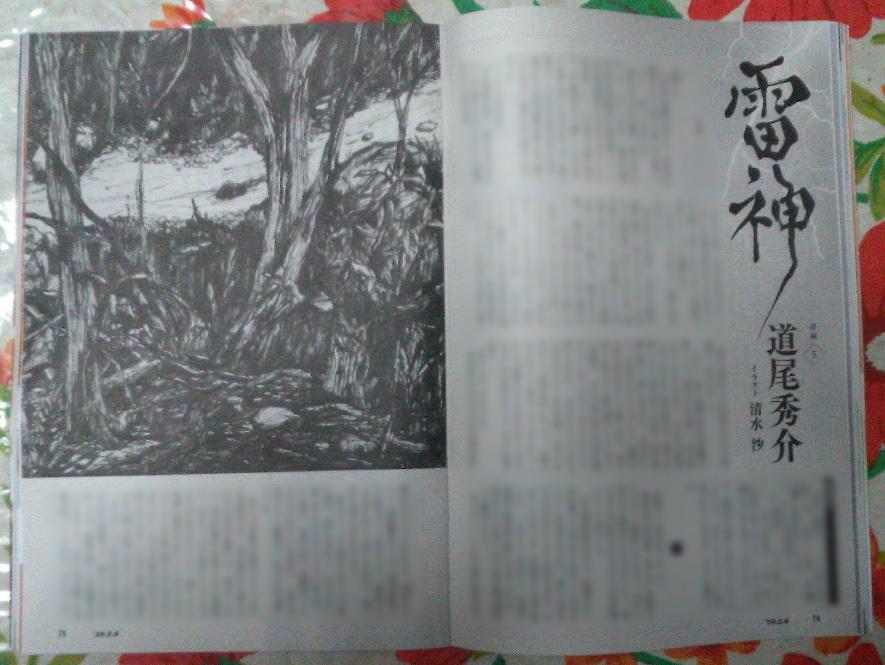 週刊新潮「雷神」挿絵 第1回〜10回_b0136144_16420394.jpg