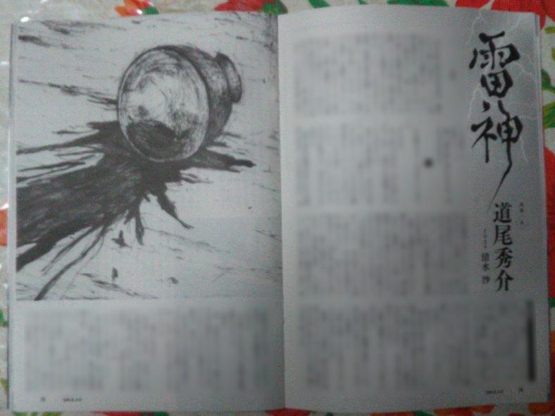 週刊新潮「雷神」挿絵 第1回〜10回_b0136144_16422902.jpg