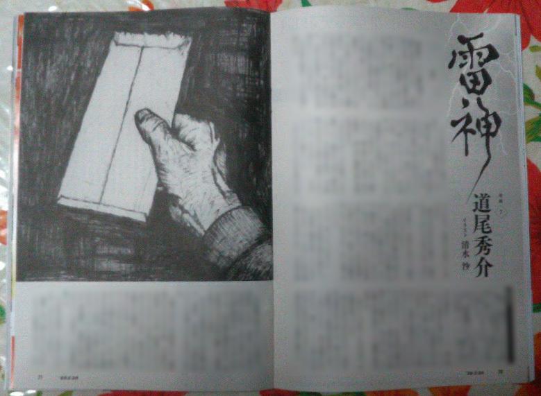 週刊新潮「雷神」挿絵 第1回〜10回_b0136144_16425020.jpg