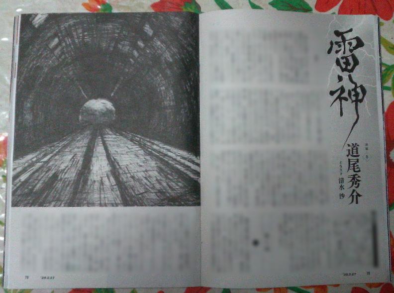 週刊新潮「雷神」挿絵 第1回〜10回_b0136144_16430839.jpg