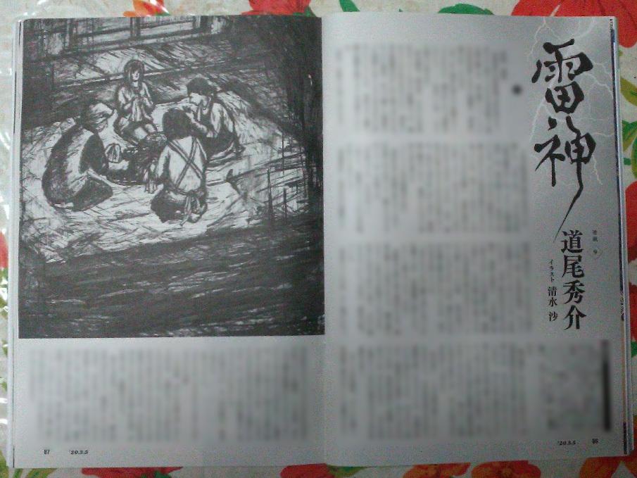 週刊新潮「雷神」挿絵 第1回〜10回_b0136144_16432620.jpg