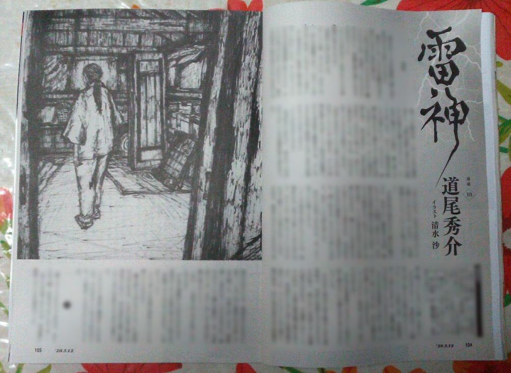 週刊新潮「雷神」挿絵 第1回〜10回_b0136144_16434851.jpg