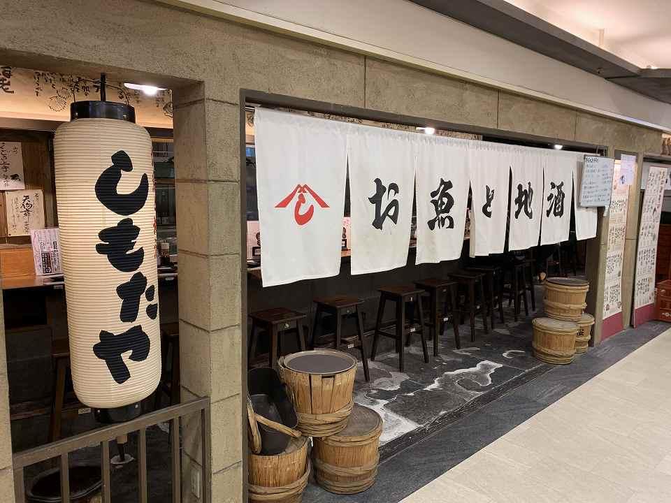 天王寺の居酒屋「お魚と地酒 しもたや」_e0173645_22024812.jpg