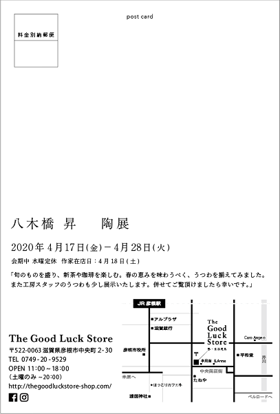 八木橋 昇 陶展_b0148849_16113782.png