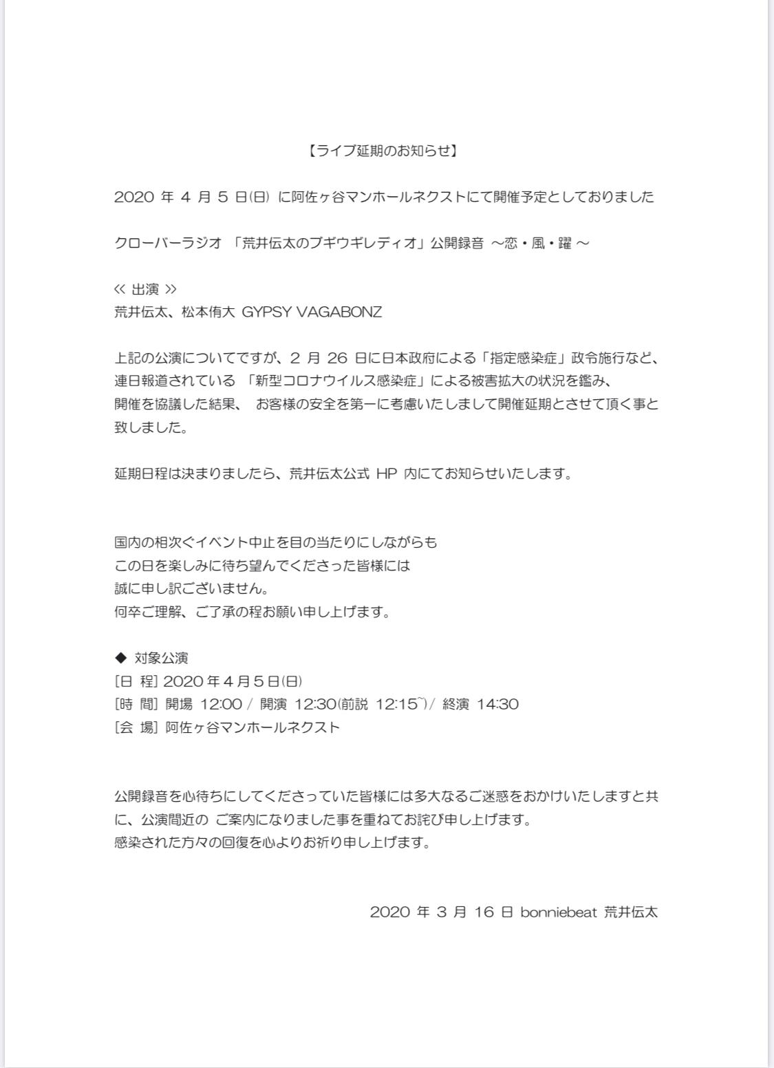 ライブ延期のお知らせ_f0379251_13082400.jpg