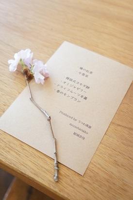 「中里花子さん」とのコラボイベント当日_b0060363_14592196.jpg