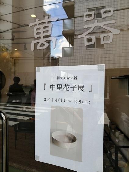 「中里花子さん」とのコラボイベント当日_b0060363_15350269.jpg