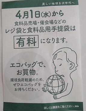 池坊専永 祈りの花 と 4/1より有料_a0264383_10290927.jpg