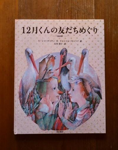 Book:12月くんの友だちめぐり 絵/ドゥシャン・カーライ_c0084183_12162715.jpg