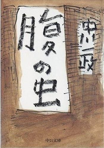 「腹の虫」(中川一政)から_c0340785_14043600.jpg