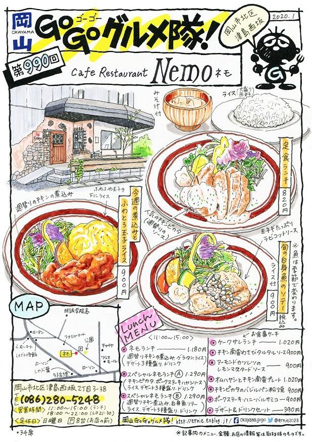Cafe Restaurant Nemo(カフェレストラン ネモ)_d0118987_17594776.jpg