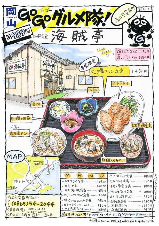海鮮食堂 海賊亭_d0118987_18022453.jpg
