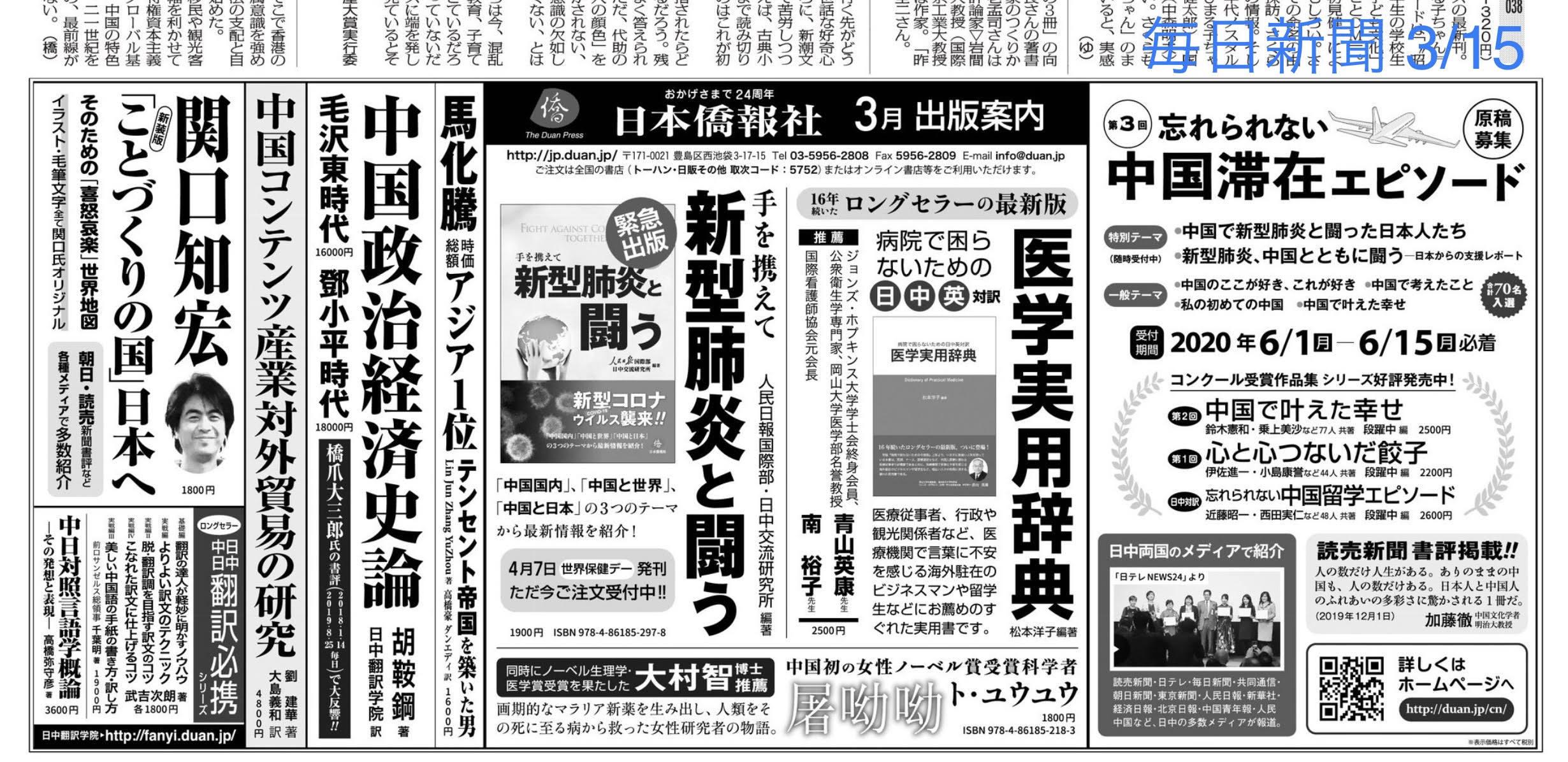 毎日新聞に全5段広告―「新型肺炎と闘う」など新刊を紹介_d0027795_12401543.jpg