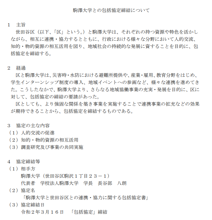 駒澤大学 世田谷区 包括協定_c0092197_10084951.png