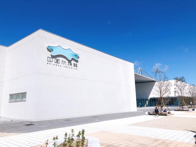 待ちに待った四国水族館もオープン延期。_e0319202_14415165.jpg
