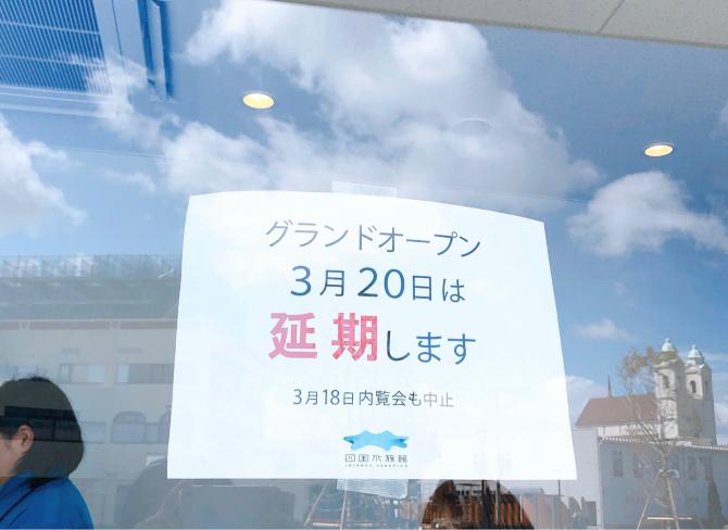 待ちに待った四国水族館もオープン延期。_e0319202_14420883.jpg