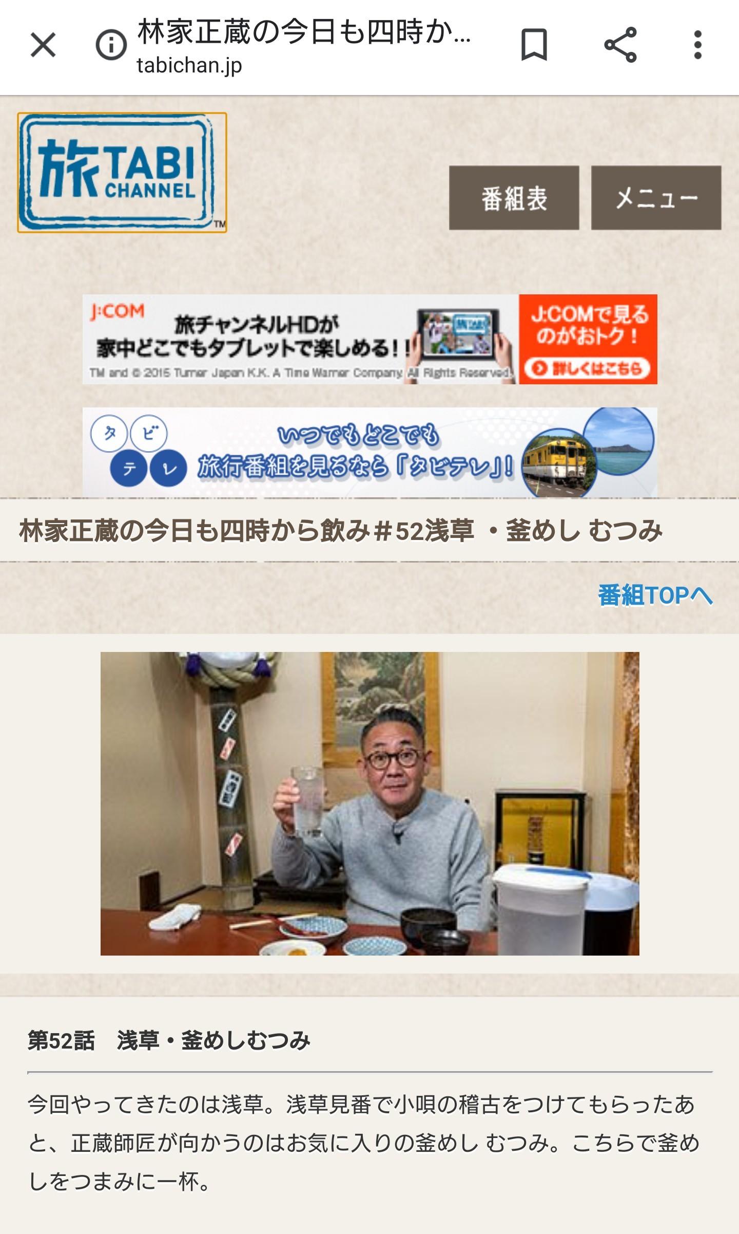 旅チャンネル『林家正蔵 今日も四時から飲み』出演します_e0189104_22411765.jpg