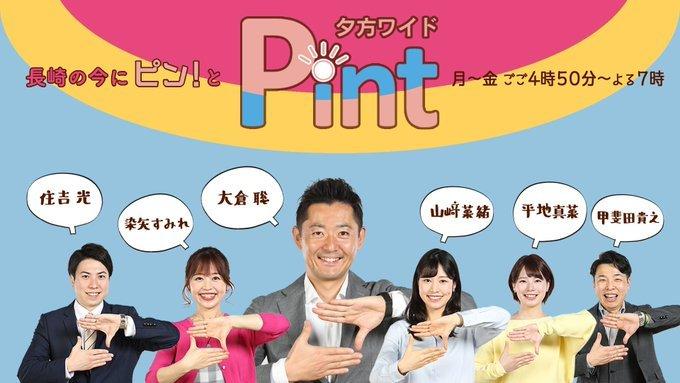 NBC長崎放送新番組「Pint」エンディングテーマ曲を担当!_b0239506_11112412.jpg