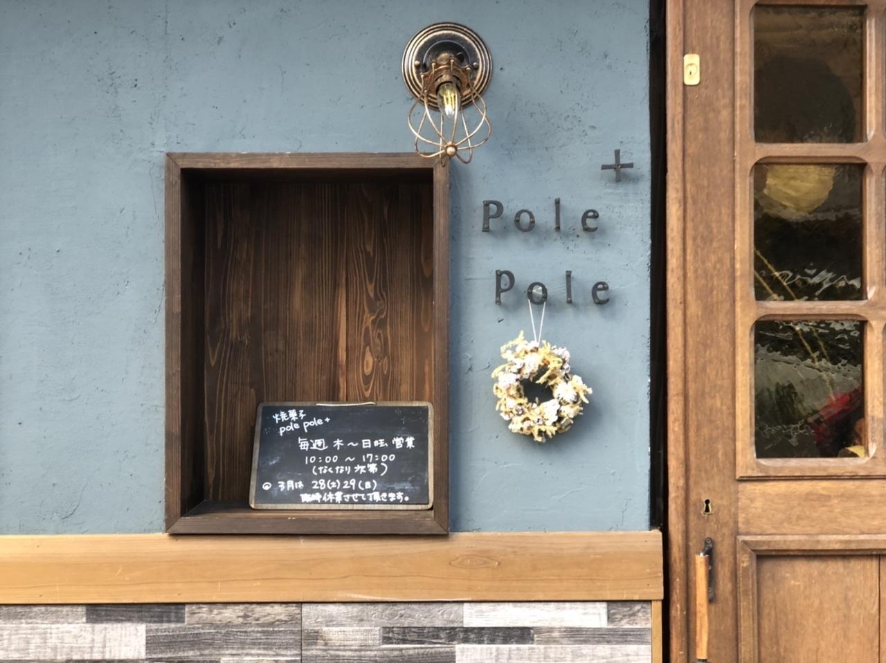polepole+オープンおめでとう♡3月8日(日)open@三宿_a0157409_22522052.jpeg