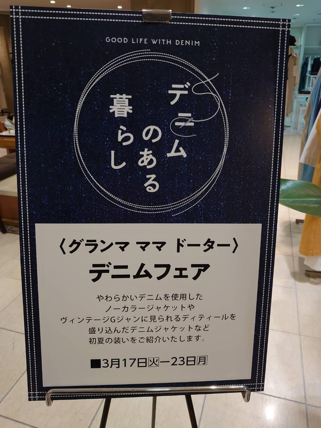 広島三越店 POPUPのご案内_b0397010_13242205.jpg