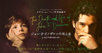 ジョン・F・ドノヴァンの死と生_e0103024_19085025.jpg