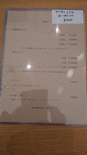 とんかつ 羅凰 (Tonkatsu Raoh) _d0030026_22521531.jpg