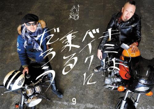 【号外】君はバイクに乗るだろう第9号 先行予約スタート!(3月28日発売)_f0203027_18073838.jpg