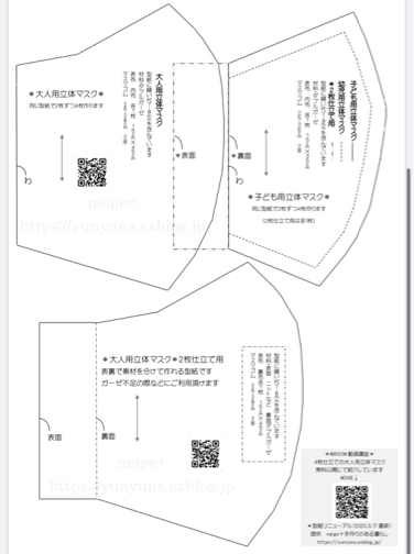 公開中の『大人用立体マスク』型紙DLページ本日リニューアルしました♪_f0023333_11283595.jpg