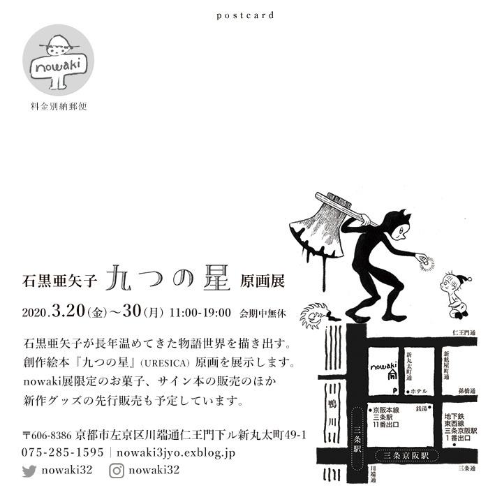 来週から石黒亜矢子『九つの星』原画展が始まります_a0265743_22533028.jpg
