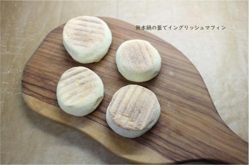 型もオーブンもいらない イングリッシュマフィンの楽しみ方_e0343145_22352274.jpg
