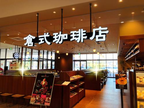 倉式珈琲店 イオンタウン四日市泊店_e0292546_04231977.jpg