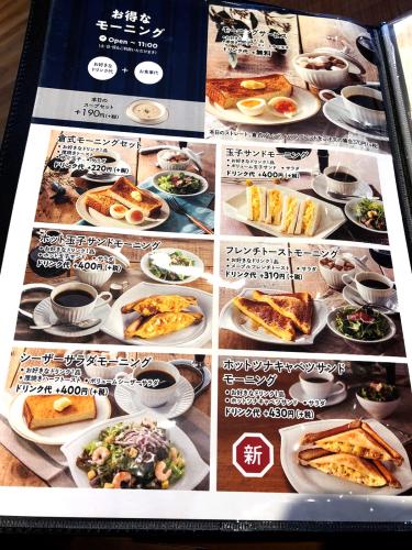 倉式珈琲店 イオンタウン四日市泊店_e0292546_04234309.jpg