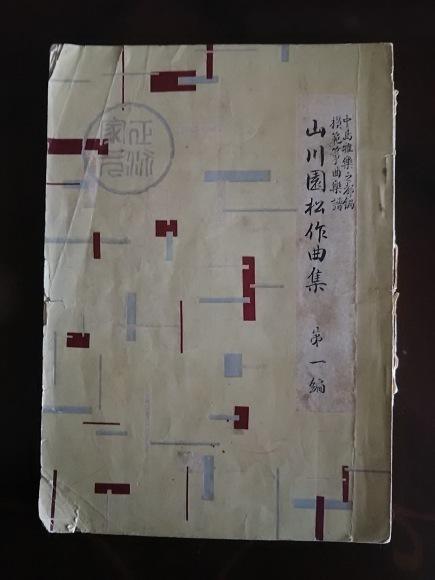 山川園松さん_b0299052_12321618.jpg
