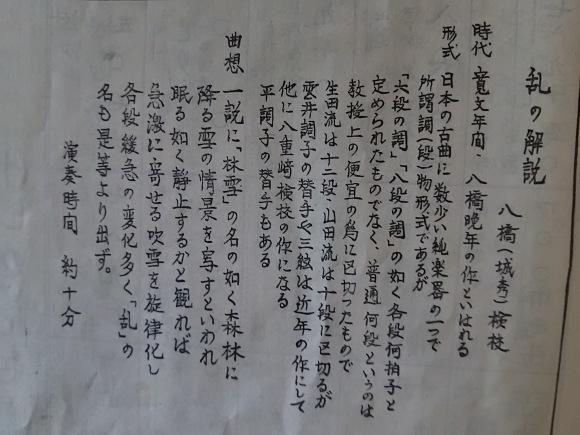 山川園松さん_b0299052_12382622.jpg