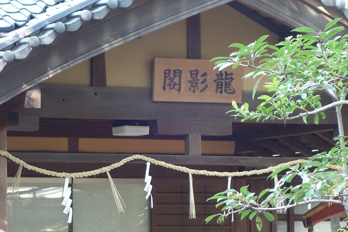 熱田神宮 龍影閣と又兵衛_c0112559_08204659.jpg