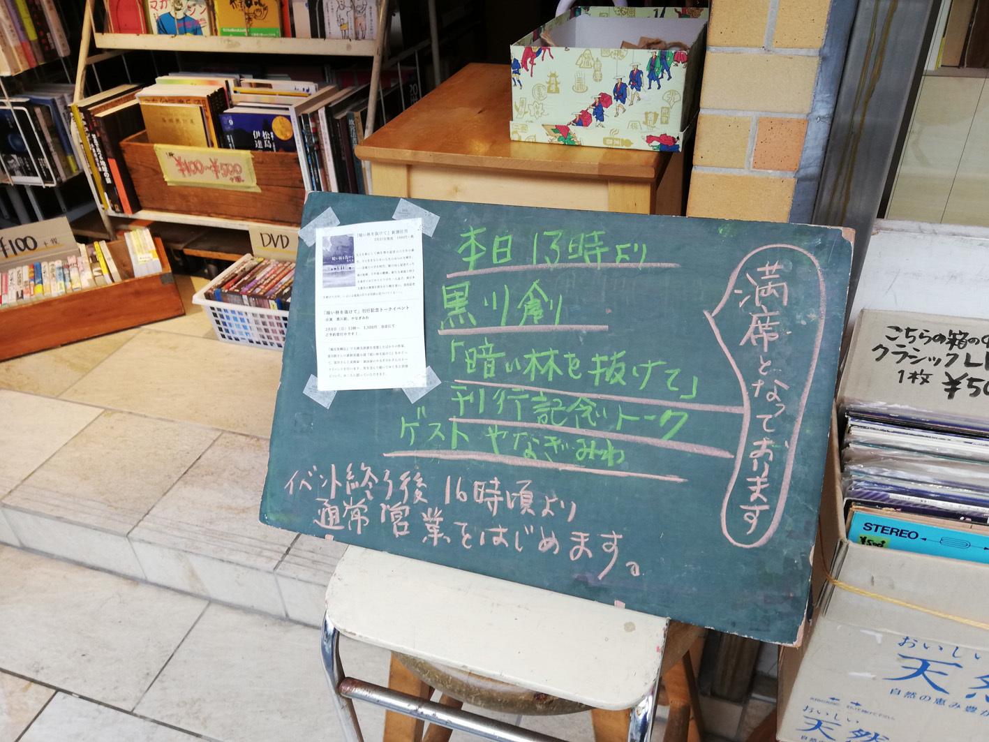 黒川創さん著『暗い林を抜けて』刊行記念トークに参加しました。_c0154961_13553252.jpg